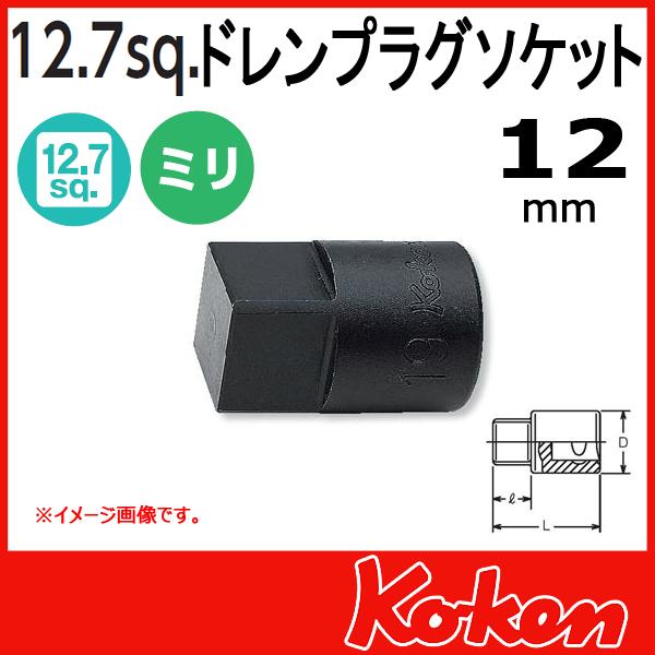 "Koken(コーケン) 1/2""-12.7 4110M-12 ドレンプラグ用ソケット 12mm"