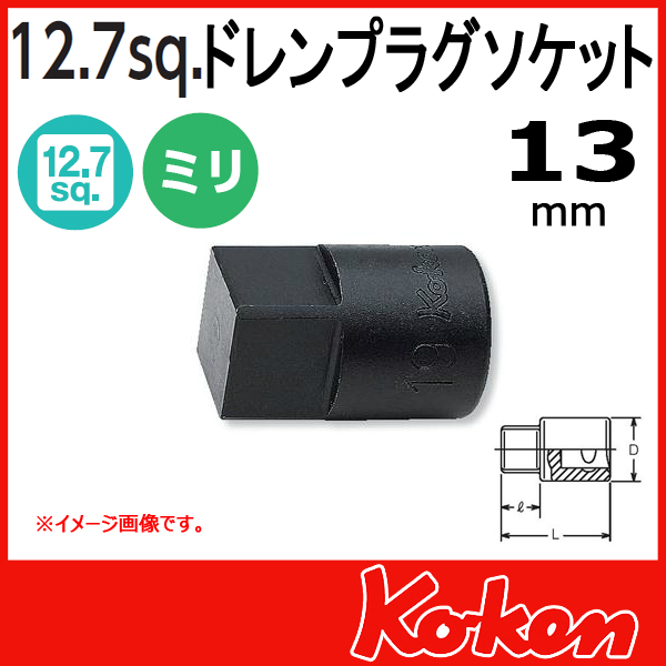 "Koken(コーケン) 1/2""-12.7 4110M-13 ドレンプラグ用ソケット 13mm"