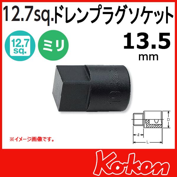"Koken(コーケン) 1/2""-12.7 4110M-13.5 ドレンプラグ用ソケット 13.5mm"