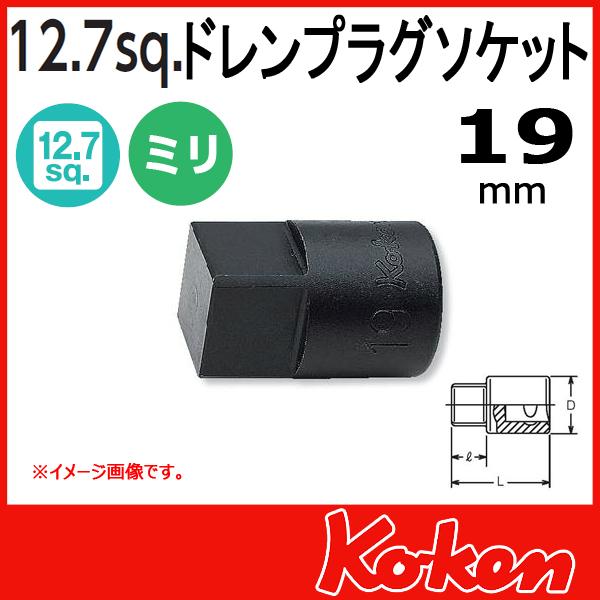 "Koken(コーケン) 1/2""-12.7 4110M-19 ドレンプラグ用ソケット 19mm"