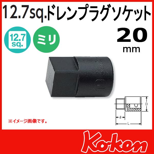 "Koken(コーケン) 1/2""-12.7 4110M-20 ドレンプラグ用ソケット 20mm"