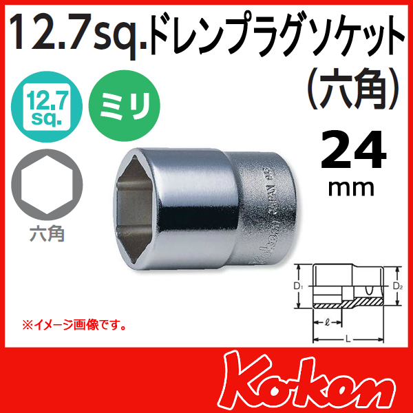 "Koken(コーケン) 1/2""-12.7 4111M-24 ドレンプラグ用ソケット 24mm"