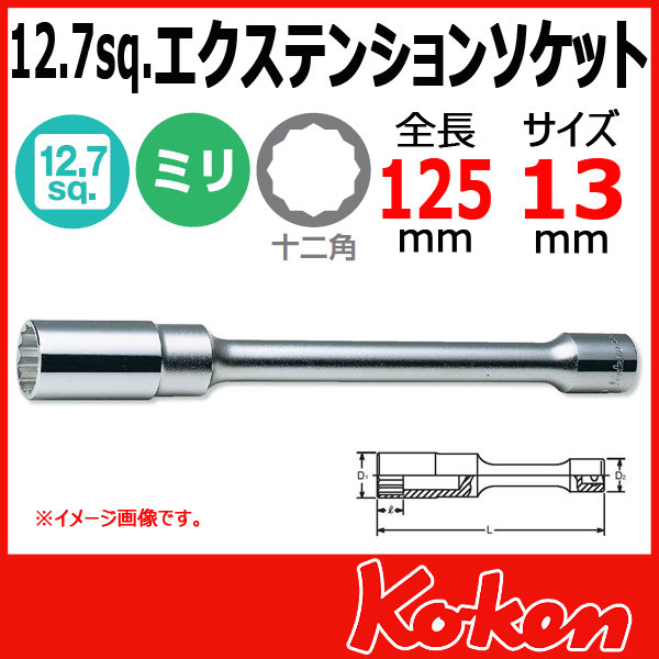 """Koken(コーケン) 1/2""""-12.7 4117M-125-13 エクステンションソケット 13mm"""
