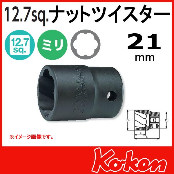 """【在庫あり】Koken(コーケン) 1/2""""-12.7 4127 ナットツイスター 21mm"""