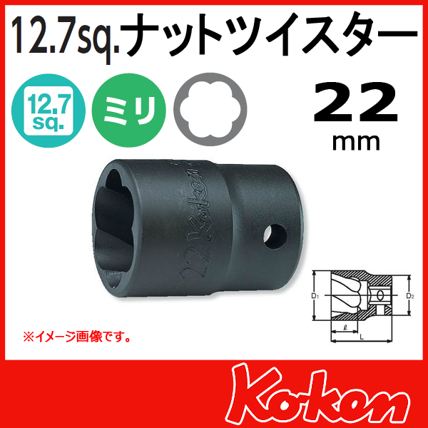 """【在庫あり】Koken(コーケン) 1/2""""-12.7 4127 ナットツイスター 22mm"""