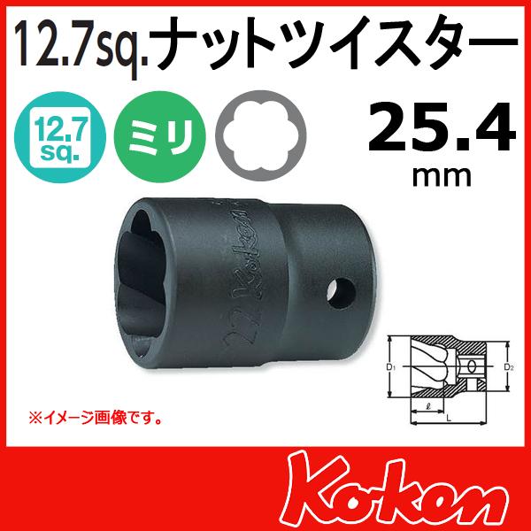 """Koken(コーケン) 1/2""""-12.7 4127 ナットツイスター 25.4mm"""