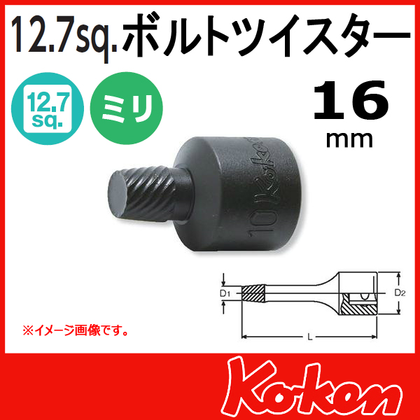 """Koken(コーケン) 1/2""""-12.7 4129-37-16  ボルトツイスター 16mm"""