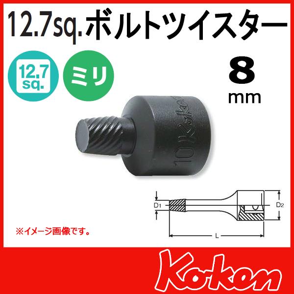 """Koken(コーケン) 1/2""""-12.7 4129-37-8  ボルトツイスター 8mm"""