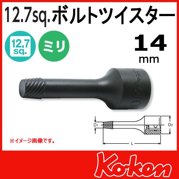 """Koken(コーケン) 1/2""""-12.7 4129-75-14  ボルトツイスター 14mm"""