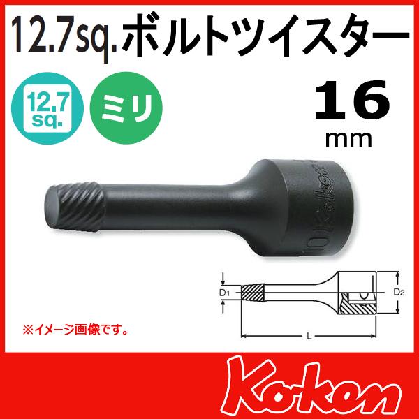 """Koken(コーケン) 1/2""""-12.7 4129-75-16  ボルトツイスター 16mm"""