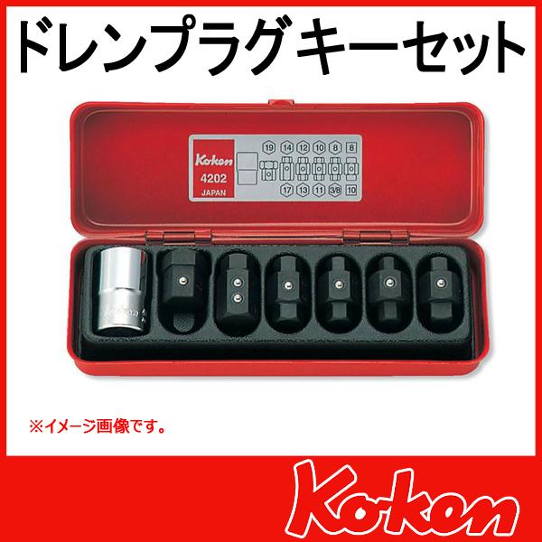 Koken(コーケン) 4202 ドレンプラグキーセット