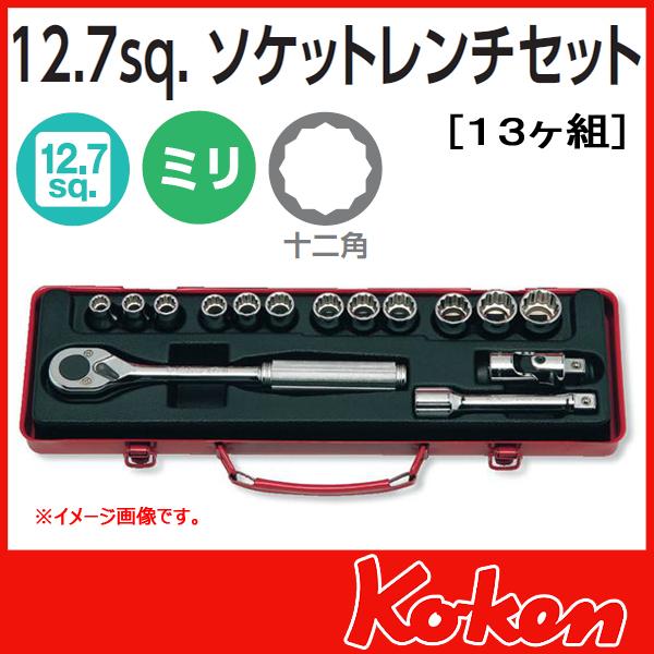 """Koken(コーケン) 1/2""""-12.7  ソケットレンチ工具セット 4223M"""