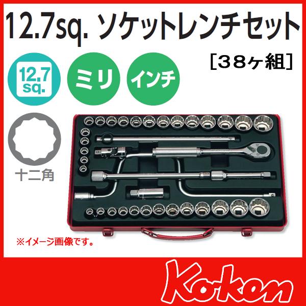 【送料無料】コーケン Koken Ko-ken 1/2sq.  インチ・ミリ12角ソケットセット 4238AM