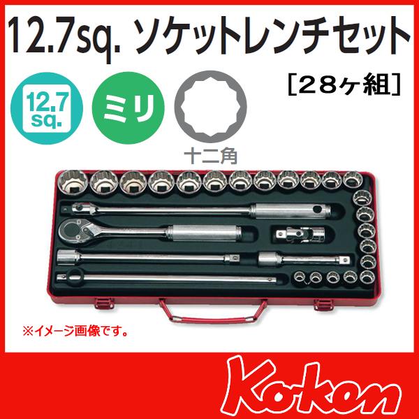 "Koken(コーケン) 1/2""-12.7  ソケット工具セット 4241M"