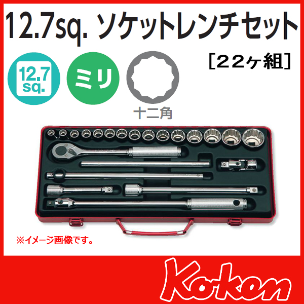 """Koken(コーケン) 1/2""""-12.7  ソケットレンチ工具セット 4244M"""