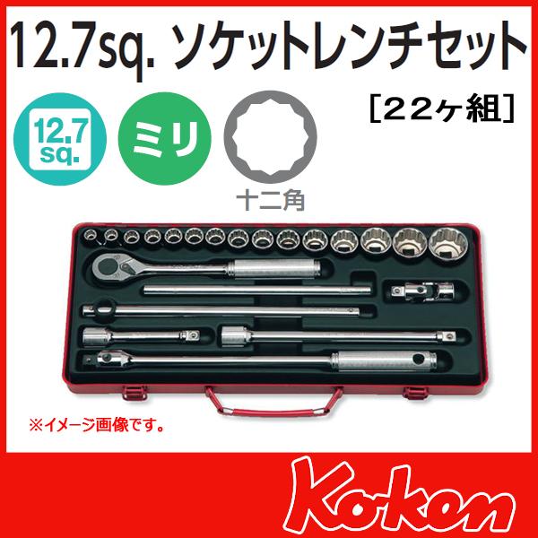 "Koken(コーケン) 1/2""-12.7  ソケット工具セット 4244M"