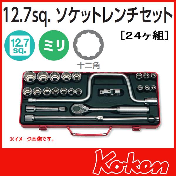"Koken(コーケン) 1/2""-12.7  ソケット工具セット 4248M"