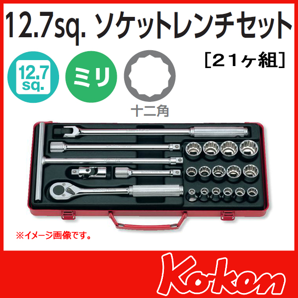 "Koken(コーケン) 1/2""-12.7  ソケット工具セット 4263M"