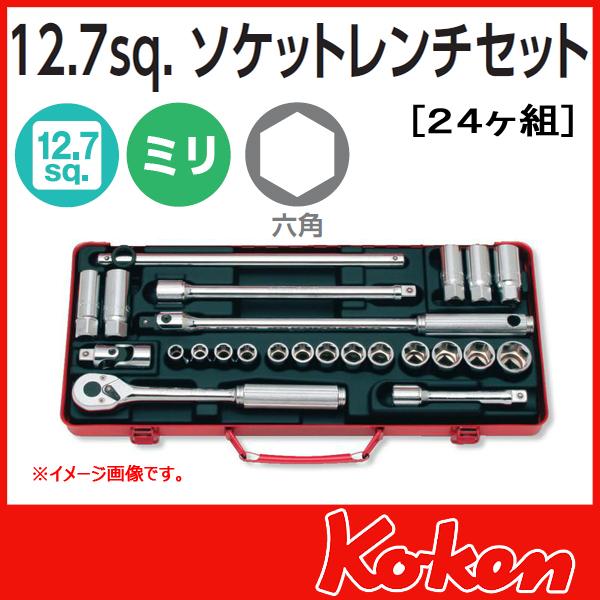 """Koken(コーケン) 1/2""""-12.7  ソケット工具セット 4275"""