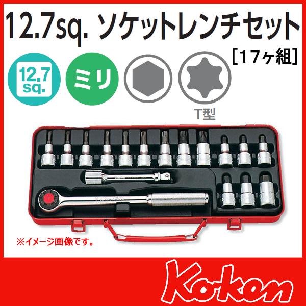 """Koken(コーケン) 1/2""""-12.7  ソケット工具セット 4276"""