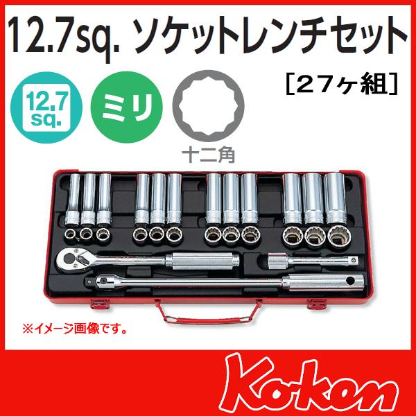 """Koken(コーケン) 1/2""""-12.7  ソケット工具セット 4277"""