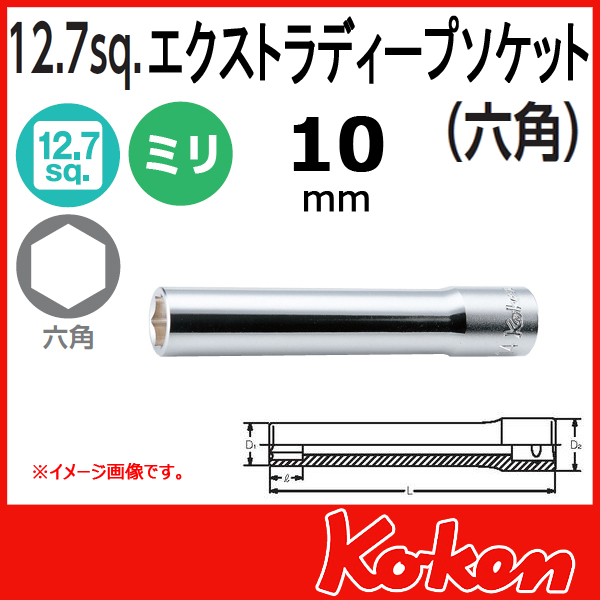 """Koken(コーケン) 1/2""""-12.7 4300M-L120-10 6角エクストラディープソケット 10mm"""