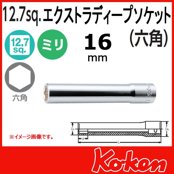 """Koken(コーケン) 1/2""""-12.7 4300M-L120-16 6角エクストラディープソケット 16mm"""