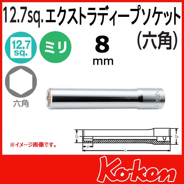 """Koken(コーケン) 1/2""""-12.7 4300M-L120-8 6角エクストラディープソケット 8mm"""
