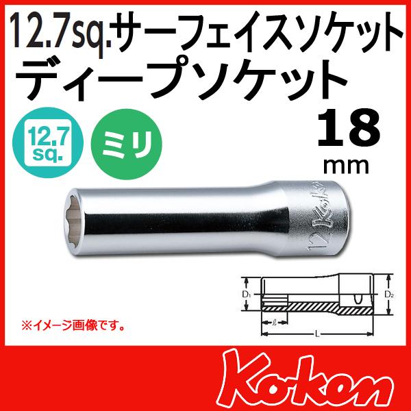 "Koken(コーケン) 1/2""-12.7  4310M-18 サーフェイスディープソケット 18mm"