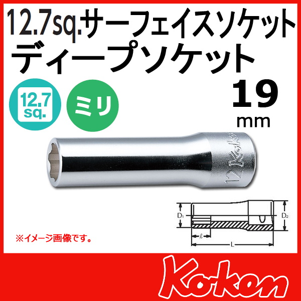 "Koken(コーケン) 1/2""-12.7  4310M-19 サーフェイスディープソケット 19mm"