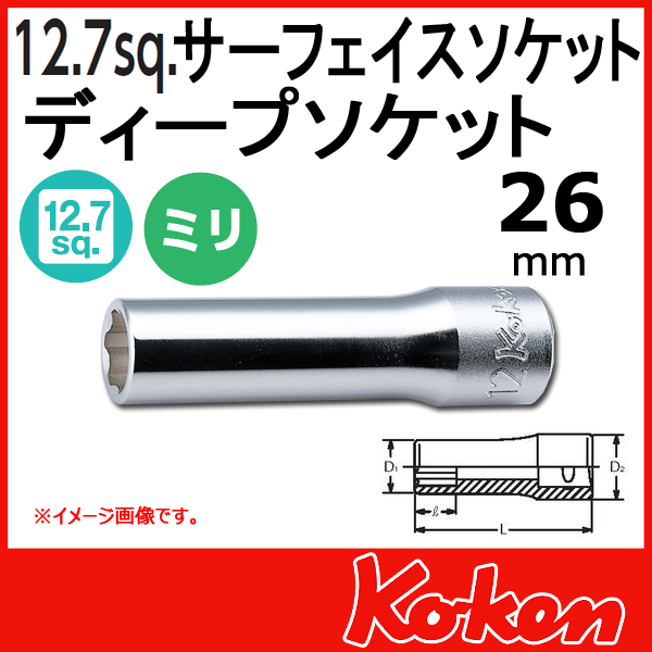 "Koken(コーケン) 1/2""-12.7  4310M-26 サーフェイスディープソケット 26mm"