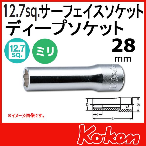 "Koken(コーケン) 1/2""-12.7  4310M-28 サーフェイスディープソケット 28mm"