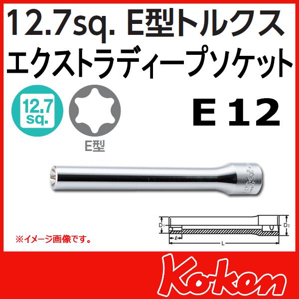 "Koken(コーケン) 1/2""-12.7 4325-L140-E12 E型トルクスエクストラディープソケット E12"
