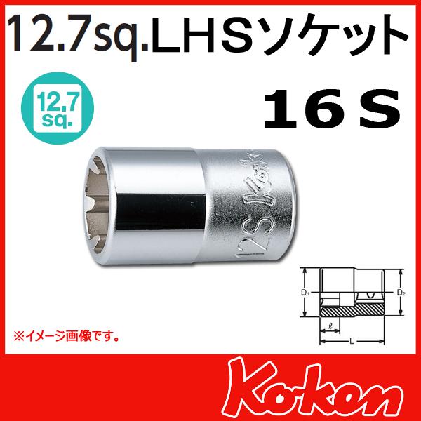 """Koken(コーケン) 1/2""""-12.7 4400LH-16S LHSソケット 16S"""