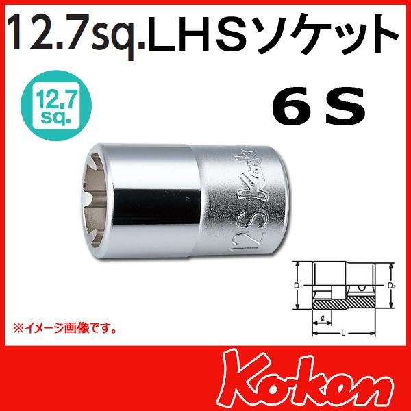 """Koken(コーケン) 1/2""""-12.7 4400LH-6S LHSソケット 6S"""
