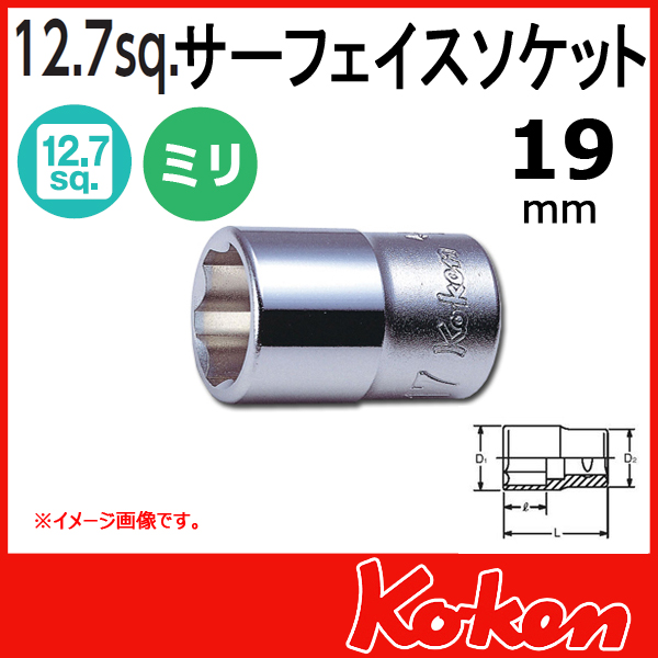 """Koken(コーケン) 1/2""""-12.7 4410M-19 サーフェイスソケット 19mm"""