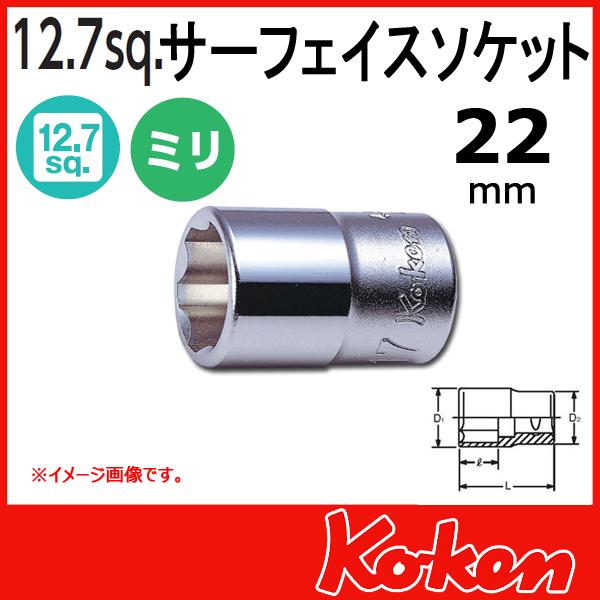 """Koken(コーケン) 1/2""""-12.7 4410M-22 サーフェイスソケット 22mm"""