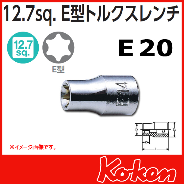 "Koken(コーケン) 1/2""-12.7 4425-E20 E型トルクスソケット E20"