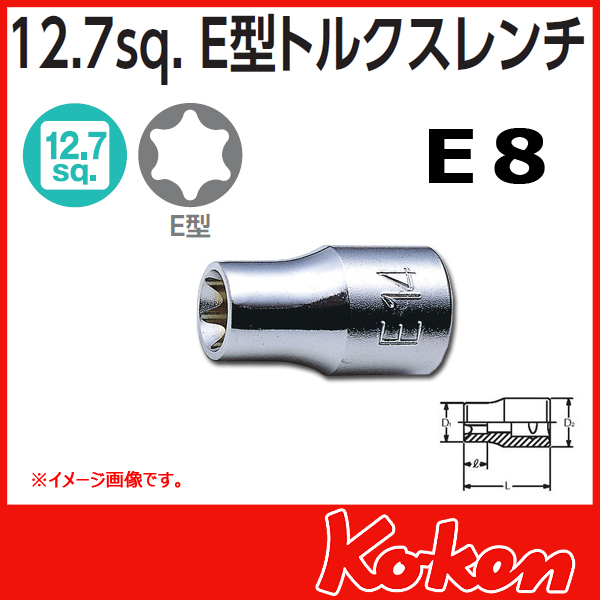 "Koken(コーケン) 1/2""-12.7 4425-E8 E型トルクスソケット E8"