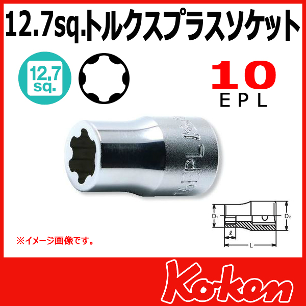 """Koken(コーケン) 1/2""""-12.7 4425-10EPL トルクスプラスソケット 10EPL"""