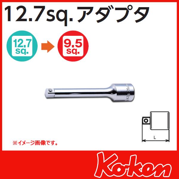 Koken(コーケン) 凸-3/8(9.5) 凹-1/2(12.7) 変換アダプター 4433A-125