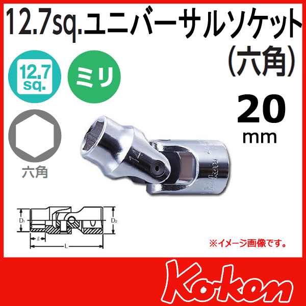"Koken(コーケン) 1/2""-12.7 4440M-20 ユニバーサルソケット 20mm"