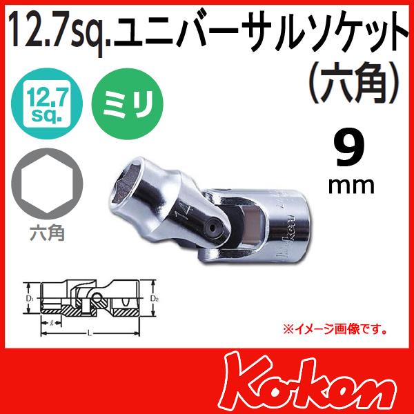 "Koken(コーケン) 1/2""-12.7 4440M-9 ユニバーサルソケット 9mm"