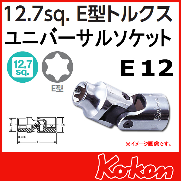 "Koken(コーケン) 1/2""-12.7  4440T-E12 E型トルクスユニバーサルソケット E12"