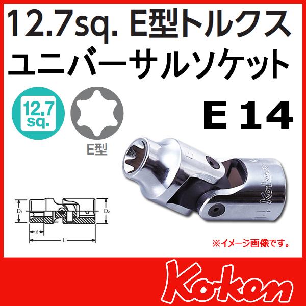 "Koken(コーケン) 1/2""-12.7 4440T-E14 E型トルクスユニバーサルソケット E14"