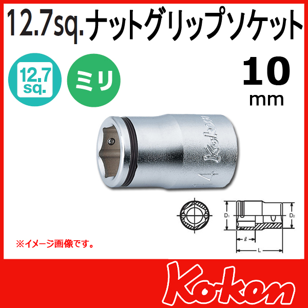 "Koken(コーケン) 1/2""-12.7 4450M-10 ナットグリップソケット 10mm"