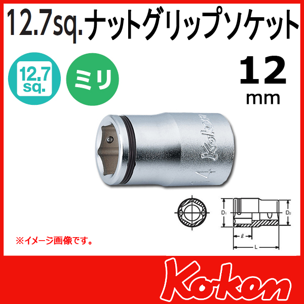 "Koken(コーケン) 1/2""-12.7 4450M-12 ナットグリップソケット 12mm"