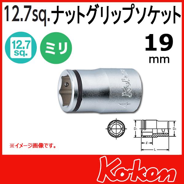 "Koken(コーケン) 1/2""-12.7 4450M-19 ナットグリップソケット 19mm"
