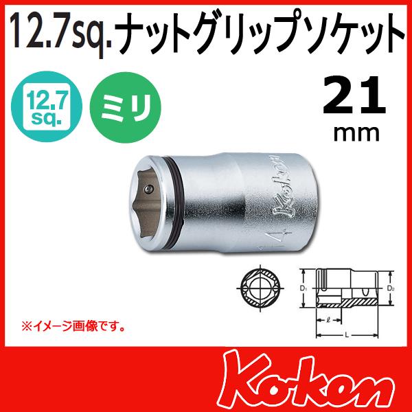 "Koken(コーケン) 1/2""-12.7 4450M-21 ナットグリップソケット 21mm"