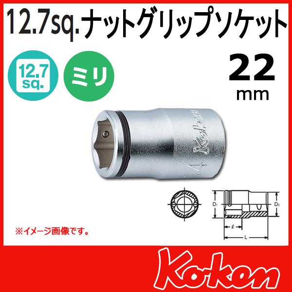 "Koken(コーケン) 1/2""-12.7 4450M-22 ナットグリップソケット 22mm"